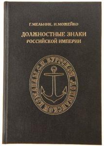 Znaki Urzędnicze Imperium Rosyjskiego